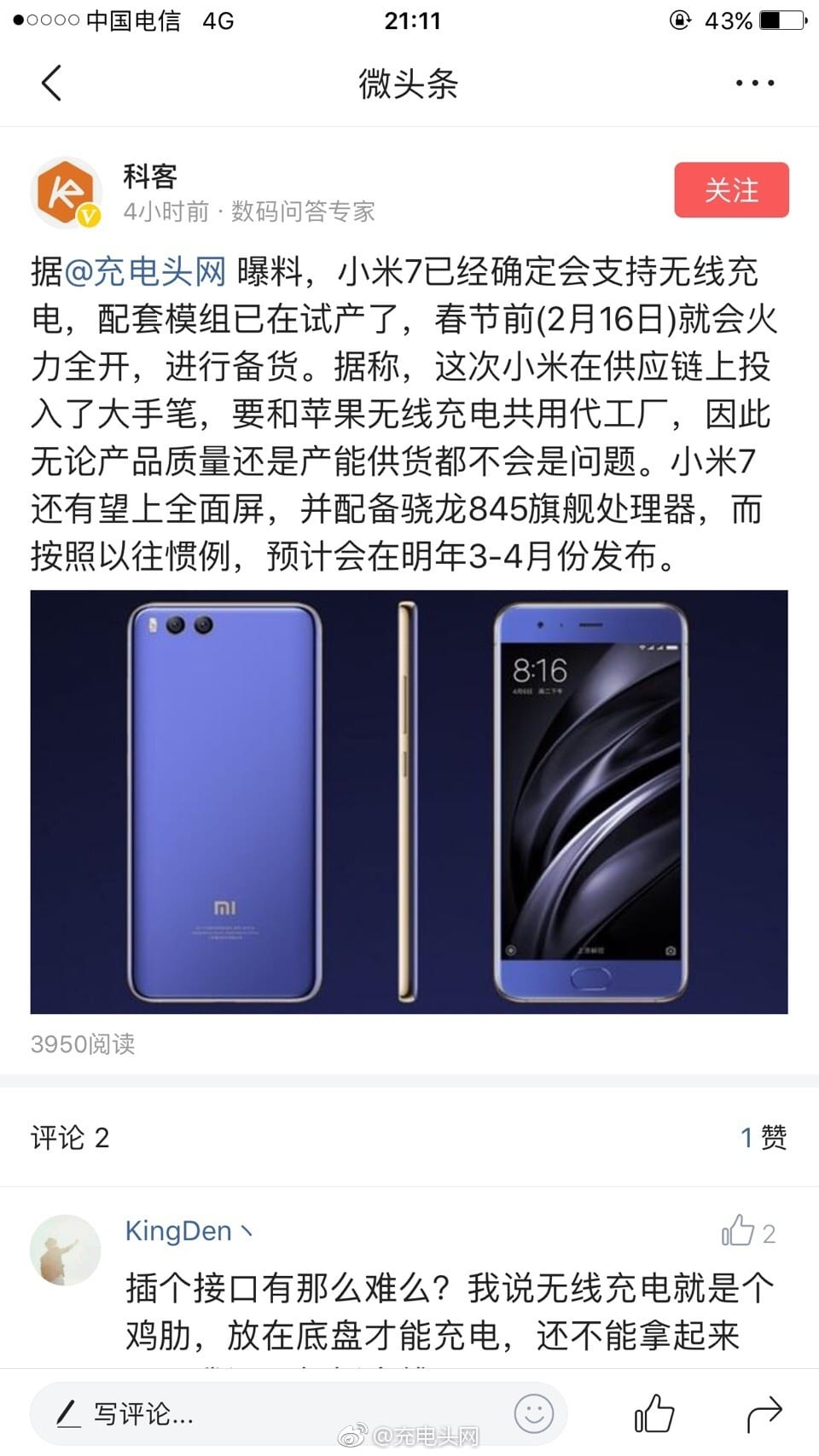 Xiaomi Mi 7 Leaks & Will Support Wireless Charging