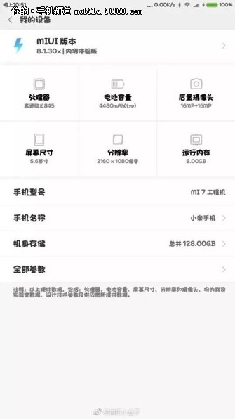Mi 7 Leaked Specifications Show Snapdragon 845, 8GB RAM, 4480 mAh Battery And More